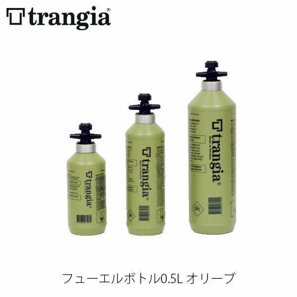 trangia トランギア フューエルボトル0.5L オリーブ 燃料ボトル バーナー キャンプ アウトドア TR-506105 TR506105