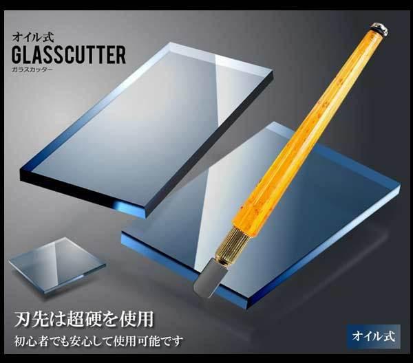 オイル式 ガラスカッター 切断 刃先 超硬 快削性 切断面 綺麗 グリップ仕様 DIY ステンドグラス 工作 簡単 人気 GLACUT