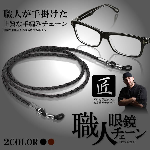 【ビッグセールクーポン有】職人 眼鏡 チェーン ブラック メガネ 編み込み ストラップ 革 老眼鏡 グラスコード おしゃれ メンズ レディー