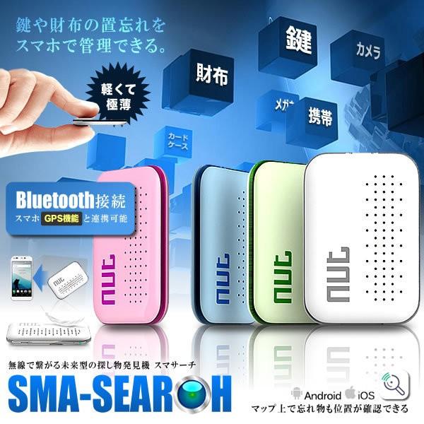 スマサーチ 無線 探し物 GPS 発見 アプリ キー Bluetooth ファインダー 鍵 スマホ 忘れ 防止 連携 iPhone Android SMASERCH
