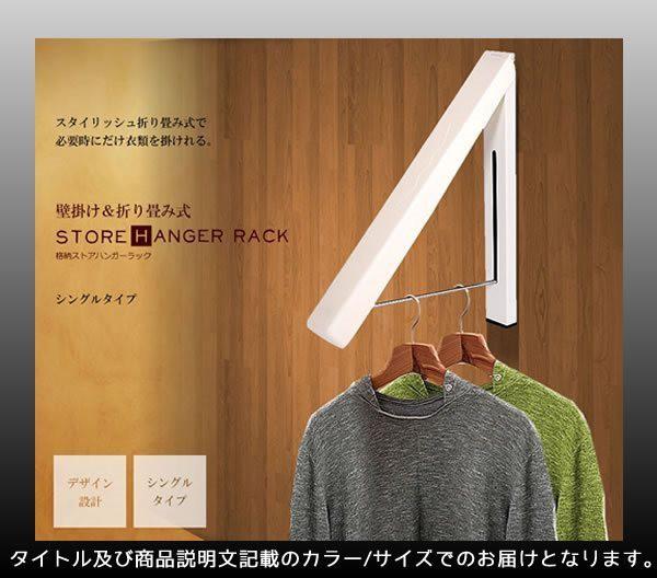 ストア 格納 ハンガーラック シングルタイプ 壁掛け 折り畳み式 スタイリッシュ 服 洗濯物 寝室 トイレ 浴室 簡単設置 衣類 洋服 ラック