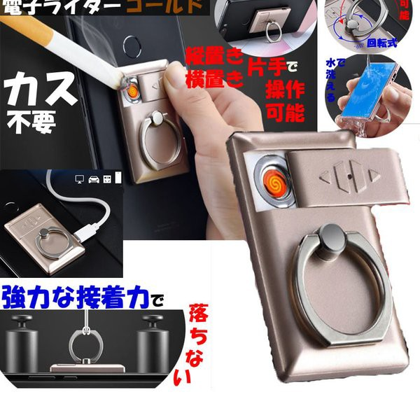 【還元祭クーポン有】リングUSB 充電 ライター スモール 携帯電話ブラケット 電子 タバコ ゴールド USBRAITAK