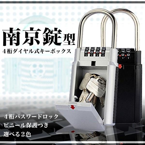 ダイヤル式 シルバー キーボックス 4桁 南京錠 ビニール保護付き ◇RZ-KEYBOX2