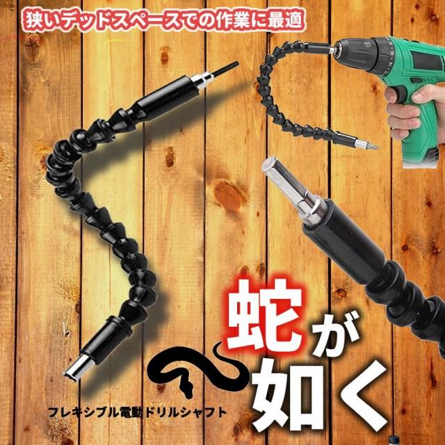 フレキシブル シャフト 蛇が如く 電動 六角 ドライバー ドリル 接続 工具 ツール 穴あけ ネジ 締め DIY ビット ビス HEBIGOTOKU