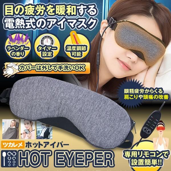 ホット アイマスク USB 電熱式 タイマー設定 安眠 温度調節 疲労 癒し 目元 ヒーター リラックス HOTEYEPER