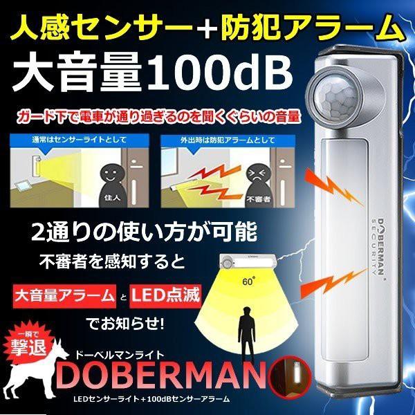防犯アラーム LEDセンサーライト 一体型 1台2役 人感 大音量100db ブザー 自動 点灯 消灯 廊下 玄関 ドア 防犯グッズ 電池式 簡単取付 D