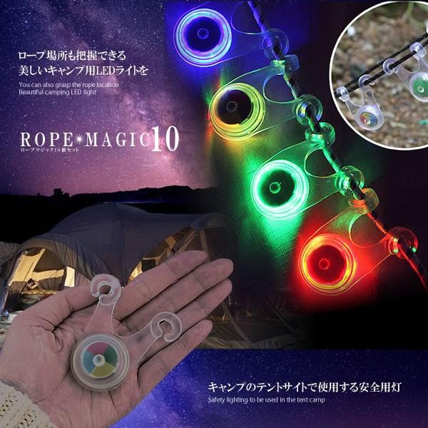 ロープ LED マジック グリーン 10個セット ライト キャンプ 転倒防止 おしゃれ 照明 防災 10-ROPEMAGIC