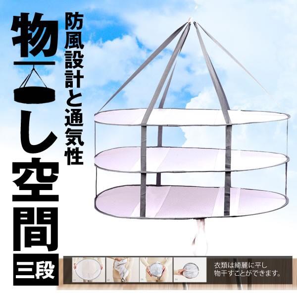物干し空間 3段 ネット 平干し 洗濯物 折りたたみ式 コンパクト 平置きサイズ MONOKUKAN-3