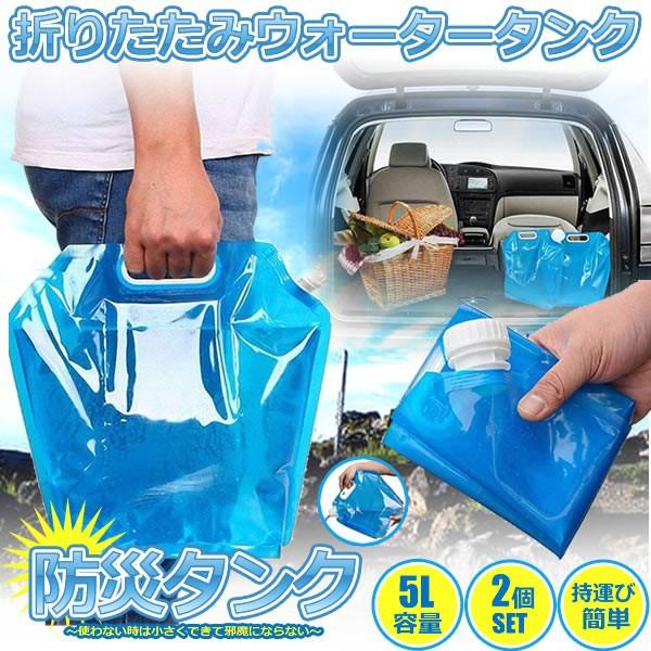 非常用給水袋5L水袋 2個セット ウォーターバッグ 非常用給水袋 避難グッズ ウォータータンク ポータブル 持ち運び便利 2-HIJOMIZU