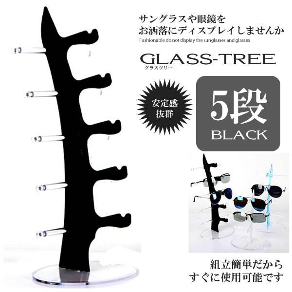 グラスツリー 5段 メガネ スタンド ディスプレイ サングラス 収納 アクリル めがね 眼鏡 置き コレクション GLASSTREE-5