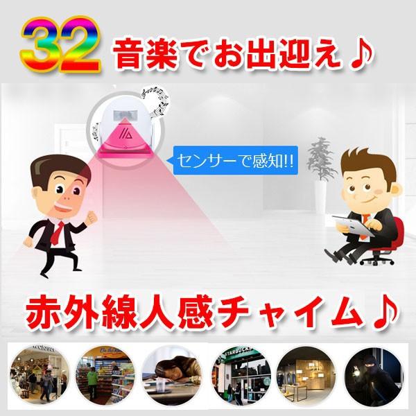 赤外線人感チャイム アラーム お知らせ 自動 感知 センサー 32音楽 電池 警告 警報 SEKIGAICHIME