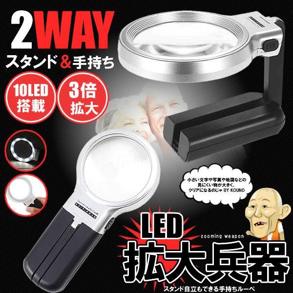 拡大兵器 2way 3倍 拡大 スタンドルーペ 手持ち ルーペ LED10個 拡大鏡 虫眼鏡 拡大 ルーペ 卓上 電池式 老眼 読書 作業 KAKUHEIKI