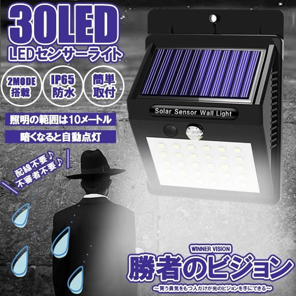 【ビッグセールクーポン有】勝者のビジョンライト 爆光 30個 LED 人感 センサーライト 屋外 ソーラー 太陽光 3モード 自動点灯 防水 防犯
