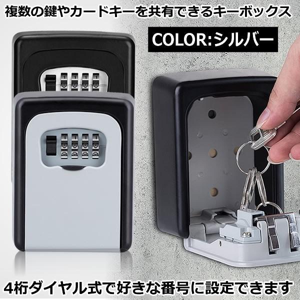 セキュリティキーボックス シルバー 鍵収納 4桁ダイヤル式 防犯 盗難防止 合鍵 共有 安全 カードキー 車 キー CH-801-SV