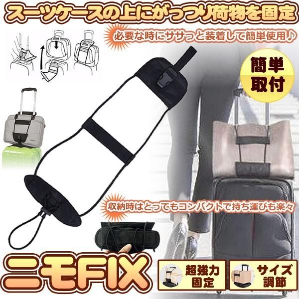 スーツケース 固定 バッグ ベルト バッグとめるベルト 旅行 便利 グッズ 荷物 固定 キャリーバッグベルト バンド NIMOFIX