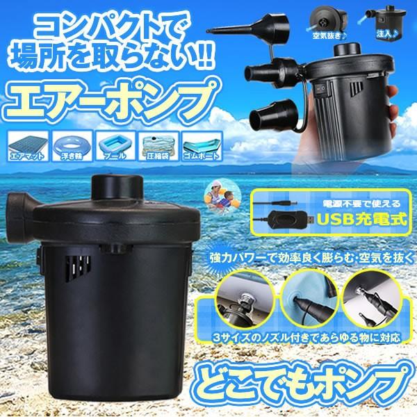 USB充電式 小型 電動 エアポンプ 空気入れ エアーポンプ 空気抜き 3種 ノズル コンプレッサー 自動 レジャー 海水浴 車中泊 キャンプ DEM