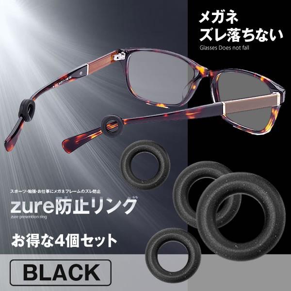 ズレ防止リング4個セット ブラック 眼鏡 メガネ スポーツ 勉強 お仕事 メガネフレーム ズレ防止 4-MEGAKOT-BK