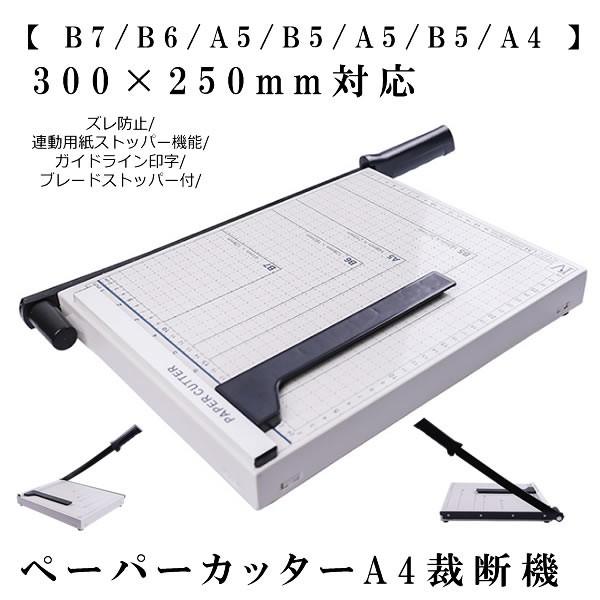ペーパーカッター A4 裁断機 【 B7 B6 A5 B5 A5 B5 A4 】300×250mm対応 ズレ防止 連動用紙ストッパー機能 SAIDANMAN
