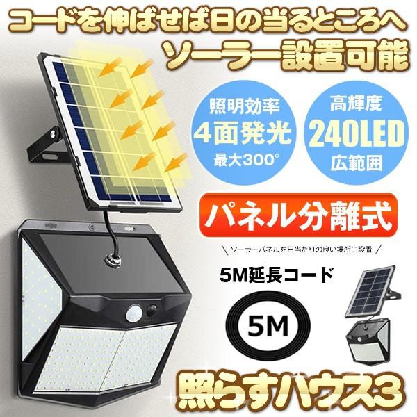 ソーラーライト センサーライト 屋外 240LED 最新分離型 延長コード5m 高輝度 太陽光発電 配線不要 自動点灯 消灯 防犯 防水 玄関 YOMEBU