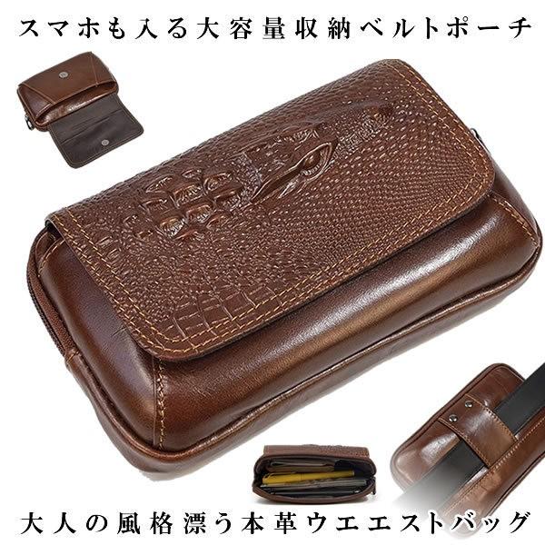 ウエストバッグ 本革 メンズ ウエストポーチ レザー ベルトポーチ ベルトバッグ 携帯バッグ ROKOBAG