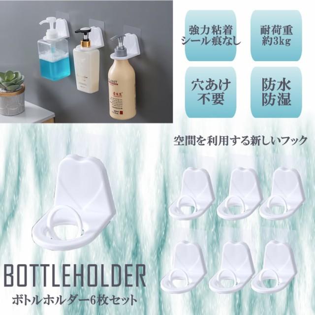 ボトルフック 6枚セット お風呂 ラック ホルダー 浴室 穴あけ不要 壁掛け フック シャンプー ボトル ボディソープ 収納 バスルーム 洗面