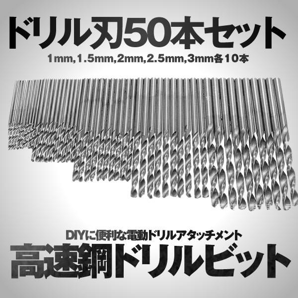 高速鋼 ドリルビット50セット ドリル刃 DIY 工具 電動 ドライバー アタッチ 鉄工用 木工用 電気ドリル用 KOUDOR50