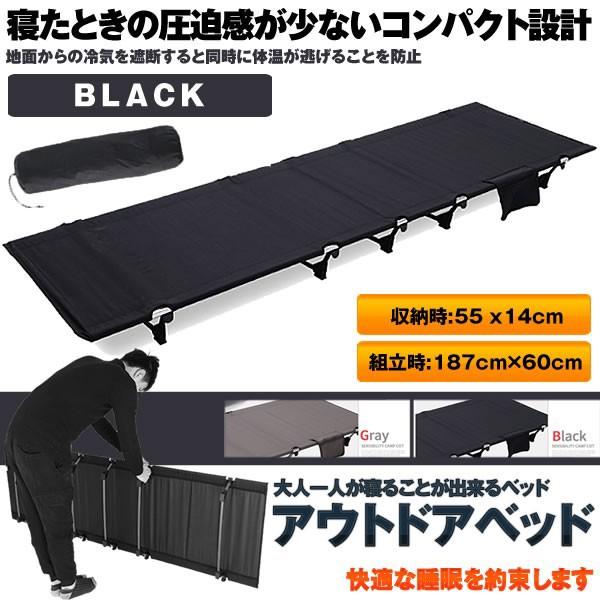 アウトドア ベッド ブラック コット ロータイプ 組立式 耐荷重150kg ポータブルコット 持ち運び キャンプ 車中泊 釣り CHOOUTK-BK