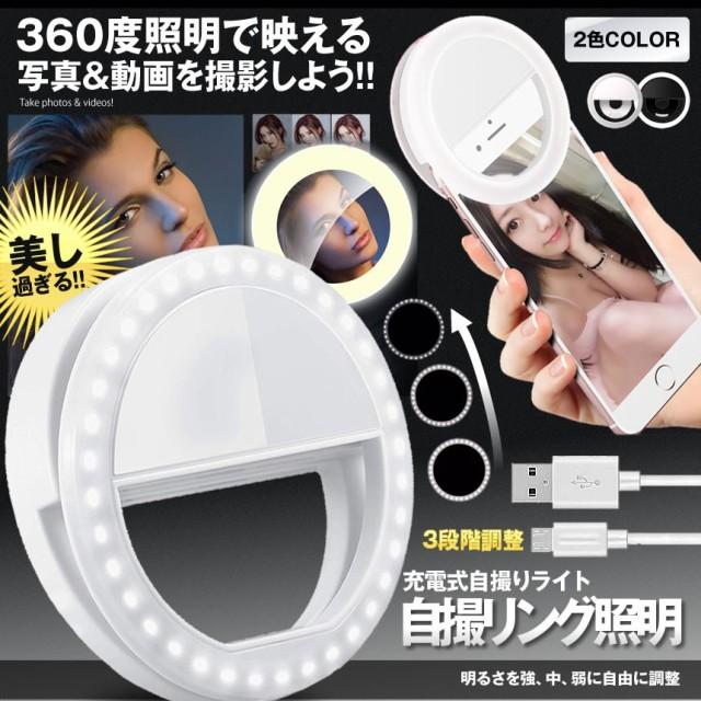 充電式 自撮りライト ブラック クリップ式 リングライト 明るさ 角度調節 軽量 持ち運び便利 スマートフォン ZIDORING-BK