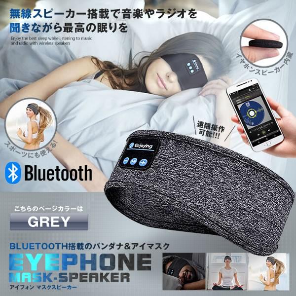 BLUETOOTH5.0搭載 アイマスク グレー 安眠 スポーツ バンダナ 睡眠 イヤホン 無線 音楽 ミュージック 睡眠 スピーカー スマホ IMATOOTH-G
