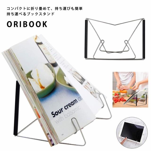 ブック スタンド 本 立て 書見台 折りたたみ タブレット 高さ 幅 調整 可能 読書 レシピ 教科書 料理本 コンパクト 持ち運び 簡単 ORIBOO