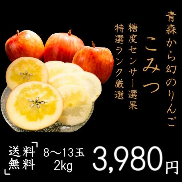 数量限定 青森県産 りんご こみつりんご 秀品 2kg 8~13玉 お歳暮 贈り物 リンゴ 林檎 糖度センサー選果