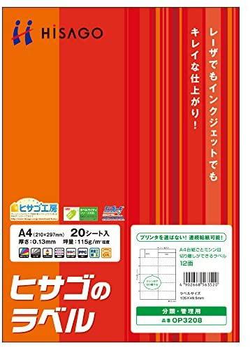 ヒサゴ ヒサゴのラベル A4ミシン目入ラベル12面 (20シート入り) OP3208