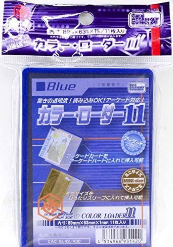 カラー・ローダー11 [ブルー]
