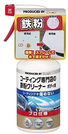 コーティング専門店の鉄粉クリーナー ボディ用 300ml I-06
