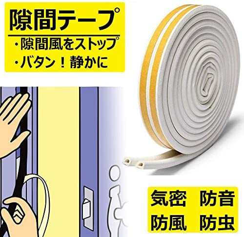 隙間テープ ドア すきま風防止 防音パッキン 引き戸 窓 扉 玄関用すきまテープ 虫塵すき間侵入防止シールテープ エアコン効率アップ D型