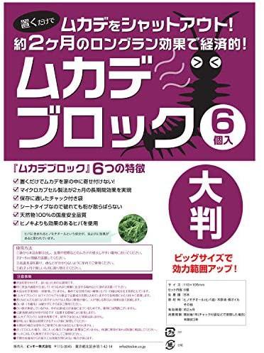 【大判タイプ】 ムカデブロック 6個セット 室内用 (ムカデ対策 ムカデ退治 忌避剤)