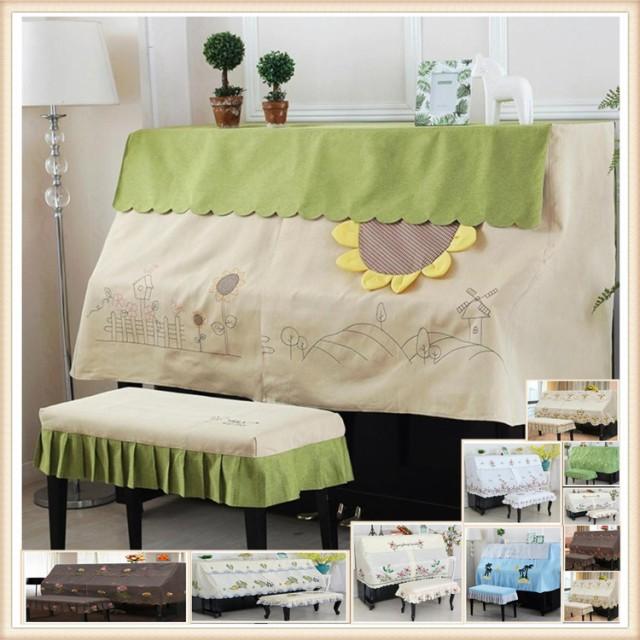 ピアノカバー セット アップライト 北欧風 防塵 刺繍 可愛い エレガント(ピアノカバー+椅子カバー)