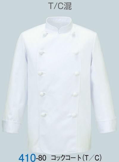 コックコート おしゃれ 白 410-80 コックコート(T/C) KAZEN コート スタンダード 厨房 社名刺繍無料 SS〜6