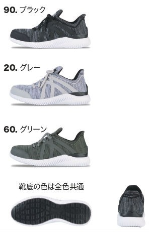 85144 プロスニーカー XEBEC ジーベック 安全靴 22.0〜30.0cm ニット+合成皮革