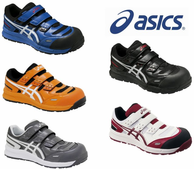 CP102 ウィンジョブ(ベルト仕様) ASICS(FCP102アシックス・asics)安全靴・安全スニーカー 22.5cm〜3