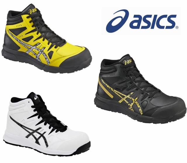 CP105 ウィンジョブ(ハイカットタイプ) 送料無料ASICS(FCP105アシックス・asics)安全靴・安全スニーカー 2