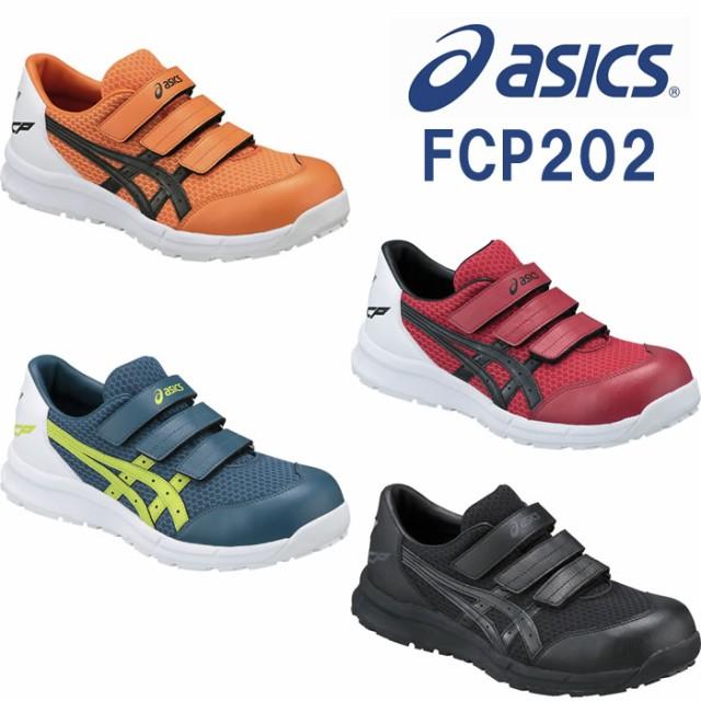CP202 ウィンジョブ(ローカットベルトタイプ) ASICS(FCP202アシックス・asics)安全靴・安全スニーカー 24