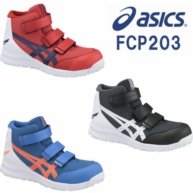 CP203 ウィンジョブ(ハイカットベルトタイプ) ASICS(FCP203アシックス・asics)安全靴・安全スニーカー 25