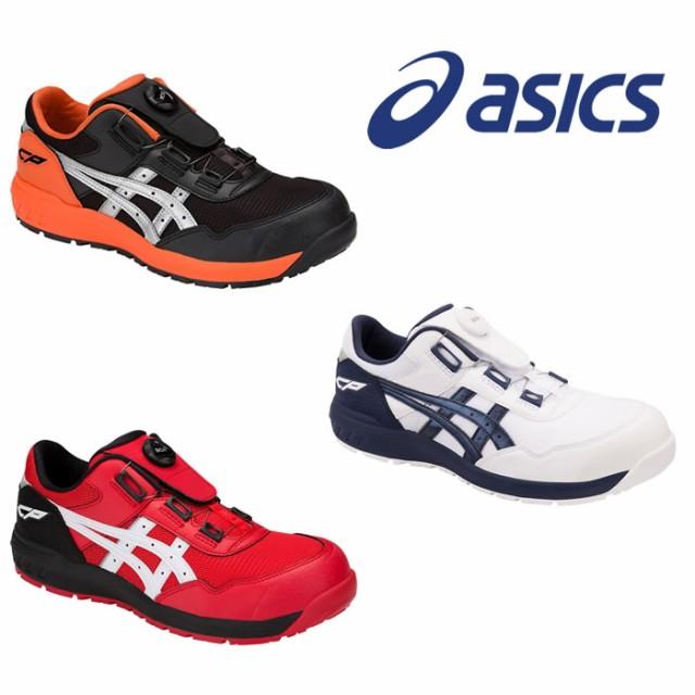 CP209 ウィンジョブ(ローカットBOAダイヤルシステム) ASICS(FCP209アシックス・asics)安全靴・安全スニー