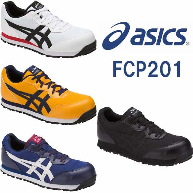 CP201 ウィンジョブ(紐仕様) ASICS(FCP201アシックス・asics)安全靴・安全スニーカー 24.5cm〜28.