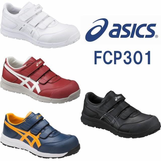 CP301 ウィンジョブ(ベルト仕様) ASICS(FCP301アシックス・asics)安全靴・安全スニーカー 24.5cm〜2