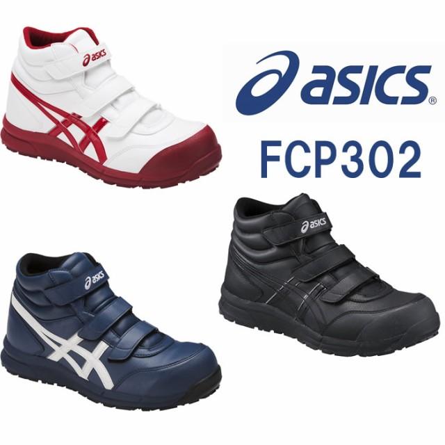CP302 ウィンジョブ(ハイカット・ベルト仕様) ASICS(FCP302アシックス・asics)安全靴・安全スニーカー 22