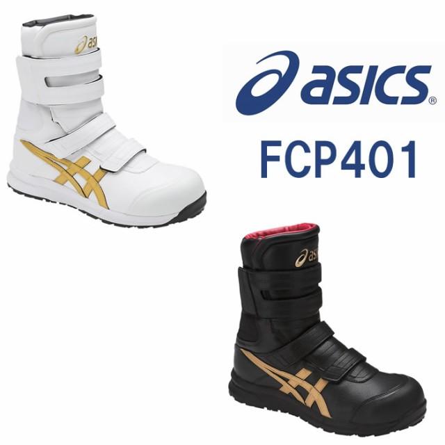 CP401 ウィンジョブ(半長靴・ベルト仕様) ASICS(FCP401アシックス・asics)送料無料安全靴・安全スニーカー
