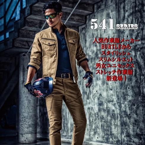 542 ストレッチカーゴパンツ BURTLE バートル ストレッチ パンツ ズボン メンズ レディース 作業服 作業着 スタイリ