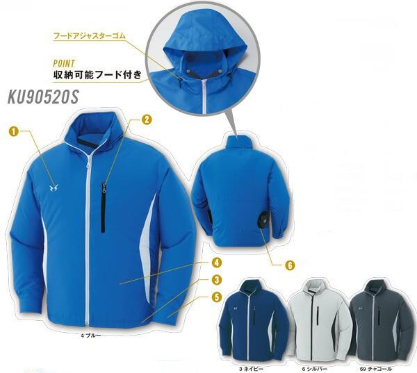 KU90520S 空調風神服フード付スタッフジャンパー 空調風神服 ファン SUNSサンエス素材:タフタ ポリエステル